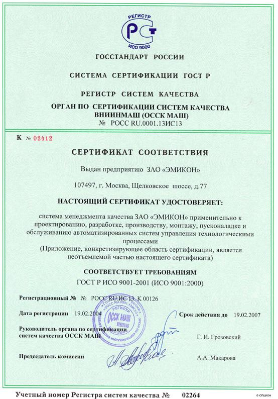 Сертификат СМК ГОСТ Р ИСО 9001-2001