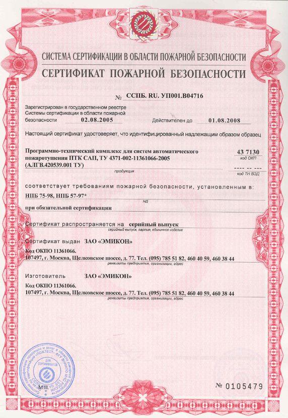 Сертификат пожарной безопасности на ПТК САП